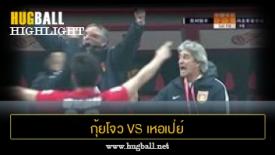 ไฮไลท์ฟุตบอล กุ้ยโจว เฮงเฟง ซีเช็ง 2-3 เหอเป่ย์ ไชน่าฟอร์จูน