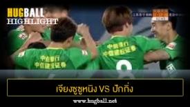 ไฮไลท์ฟุตบอล เจียงซูซูหนิง เอฟซี 1-2 ปักกิ่ง กั๋วอัน