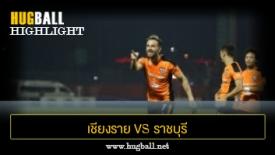 ไฮไลท์ฟุตบอล เชียงราย ยูไนเต็ด 2-0 ราชบุรี มิตรผล เอฟซี
