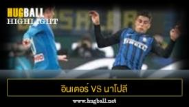 ไฮไลท์ฟุตบอล อินเตอร์ มิลาน 0-0 นาโปลี