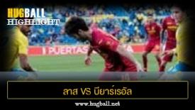 ไฮไลท์ฟุตบอล ลาส พัลมาส 0-2 บียาร์เรอัล