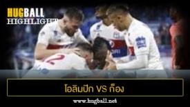 ไฮไลท์ฟุตบอล โอลิมปิก ลียง 1-0 ก็อง