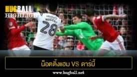 ไฮไลท์ฟุตบอล น็อตติ้งแฮม ฟอเรสต์ 0-0 ดาร์บี้ เคาน์ตี้