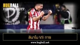 ไฮไลท์ฟุตบอล ดินาโม บูคาเรสต์ 3-0 กาซ เมตาน