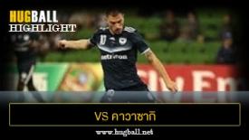 ไฮไลท์ฟุตบอล เมลเบิร์น วิคตอรี่ 1-0 คาวาซากิ ฟรอนตาเล่