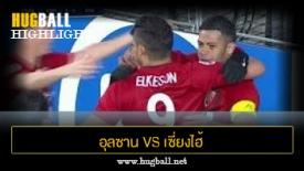 ไฮไลท์ฟุตบอล อุลซาน ฮุนได โฮรางอี 0-1 เซี่ยงไฮ้ อีสต์ เอเชีย เอฟซี