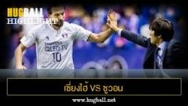 ไฮไลท์ฟุตบอล เซี่ยงไฮ้ เสิ่นหัว 0-2 ซูวอน ซัมซุง บลูวิงส์