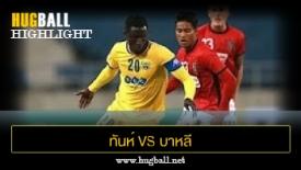 ไฮไลท์ฟุตบอล ทันห์ เฮาห์ เอฟซี 0-0 บาหลี ยูไนเต็ด
