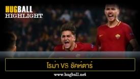 ไฮไลท์ฟุตบอล โรม่า 1-0 ชัคห์ตาร์ โดเน็ตส์ค