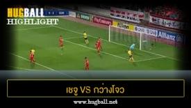 ไฮไลท์ฟุตบอล เชจู ยูไนเต็ด 0-2 กว่างโจว เอเวอร์แกรนด์