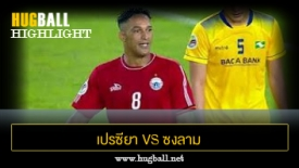 ไฮไลท์ฟุตบอล เปรซียา จาการ์ตา 1-0 ซงลาม เหงะอาน