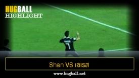 ไฮไลท์ฟุตบอล Shan United 0-1 เซเรส เอฟซี
