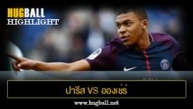 ไฮไลท์ฟุตบอล ปารีส แซงต์ แชร์กแมง 2-1 อองเช่ร์