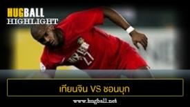 ไฮไลท์ฟุตบอล เทียนจิน ควนเจียน 4-2 ชอนบุก ฮุนได มอเตอร์ส