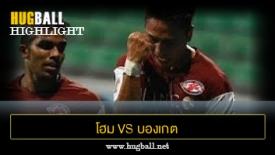 ไฮไลท์ฟุตบอล โฮม ยูไนเต็ด 6-0 บองเกต อังกอร์ เอฟซี