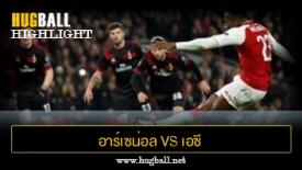 ไฮไลท์ฟุตบอล อาร์เซน่อล 3-1 เอซี มิลาน