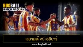 ไฮไลท์ฟุตบอล เลบานเต้ 2-1 เออิบาร์