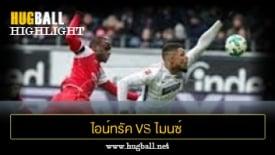 ไฮไลท์ฟุตบอล แฟรงค์เฟิร์ต 3-0 ไมนซ์ 05