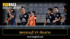 ไฮไลท์ฟุตบอล สุพรรณบุรี เอฟซี 2-0 เชียงราย ยูไนเต็ด