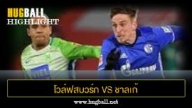 ไฮไลท์ฟุตบอล โวล์ฟสบวร์ก 0-1 ชาลเก้ 04