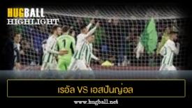 ไฮไลท์ฟุตบอล เรอัล เบติส 3-0 เอสปันญ่อล