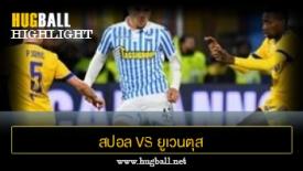 ไฮไลท์ฟุตบอล สปอล 0-0 ยูเวนตุส