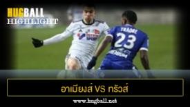 ไฮไลท์ฟุตบอล อาเมียงส์ 1-1 ทรัวส์
