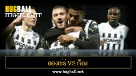 ไฮไลท์ฟุตบอล อองเช่ร์ 3-0 ก็อง