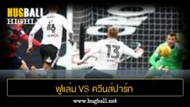 ไฮไลท์ฟุตบอล ฟูแล่ม 2-2 ควีนส์ปาร์ก เรนเจอร์ส