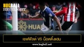 ไฮไลท์ฟุตบอล เชฟฟิลด์ ยูไนเต็ด 0-0 น็อตติ้งแฮม ฟอเรสต์