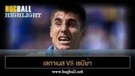 ไฮไลท์ฟุตบอล เลกาเนส 2-1 เซบีย่า