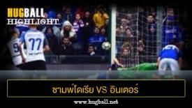 ไฮไลท์ฟุตบอล ซามพ์โดเรีย 0-5 อินเตอร์ มิลาน