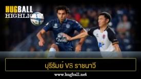 ไฮไลท์ฟุตบอล บุรีรัมย์ ยูไนเต็ด 2-0 ราชนาวี