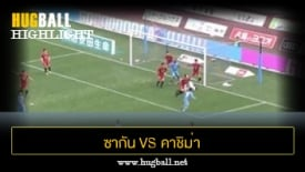 ไฮไลท์ฟุตบอล ซากัน โทสุ 0-1 คาชิม่า แอนท์เลอร์ส