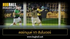 ไฮไลท์ฟุตบอล ดอร์ทมุนด์ 1-0 ฮันโนเวอร์ 96