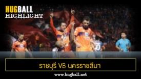 ไฮไลท์ฟุตบอล ราชบุรี มิตรผล เอฟซี 3-0 นครราชสีมา เอฟซี
