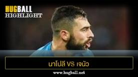 ไฮไลท์ฟุตบอล นาโปลี 1-0 เจนัว