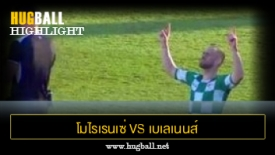ไฮไลท์ฟุตบอล โมไรเรนเซ่ 2-1 เบเลเนนส์