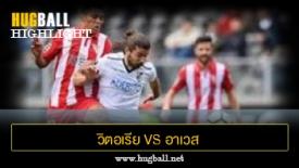 ไฮไลท์ฟุตบอล วิคตอเรีย กุยมาร์เรซ 2-1 อาเวส