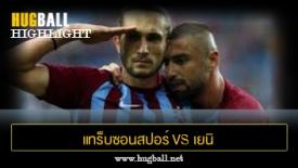 ไฮไลท์ฟุตบอล แทร็บซอนสปอร์ 4-1 เยนิ มาลัตยาสปอร์