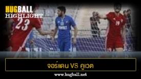 ไฮไลท์ฟุตบอล จอร์แดน 1-0 คูเวต