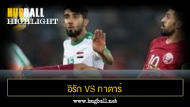 ไฮไลท์ฟุตบอล อิรัก 2-3 กาตาร์