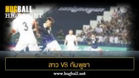ไฮไลท์ฟุตบอล ลาว 0-1 กัมพูชา