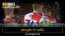 ไฮไลท์ฟุตบอล เฟเยนูร์ด ร็อตเธอร์ดัม 4-0 เอดีโอ เดนฮาก