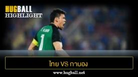 ไฮไลท์ฟุตบอล ไทย 0-0 (4-2) กาบอง