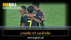 ไฮไลท์ฟุตบอล มาเลเซีย 2-2 มองโกเลีย