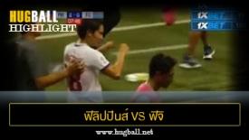 ไฮไลท์ฟุตบอล ฟิลิปปินส์ 3-2 ฟิจิ