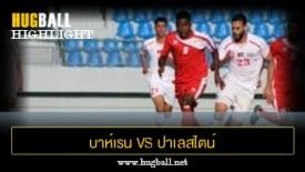 ไฮไลท์ฟุตบอล บาห์เรน 0-0 ปาเลสไตน์