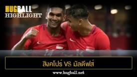 ไฮไลท์ฟุตบอล สิงคโปร์ 3-2 มัลดีฟส์