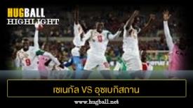 ไฮไลท์ฟุตบอล เซเนกัล 1-1 อุซเบกิสถาน